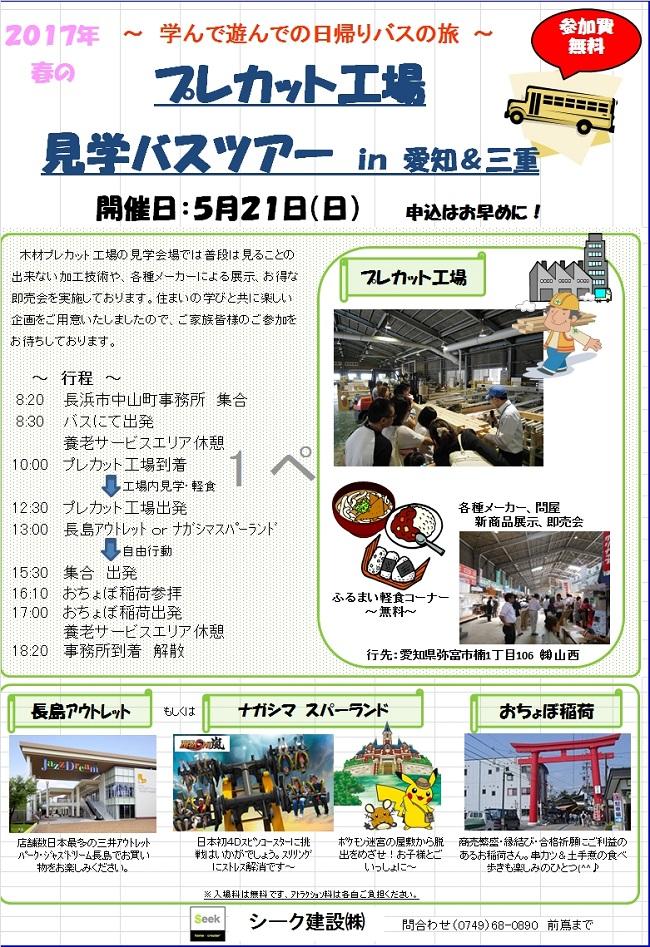 2017春バスツアー.jpg