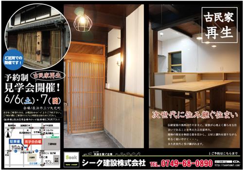 河崎邸見学会1.pdf.jpg