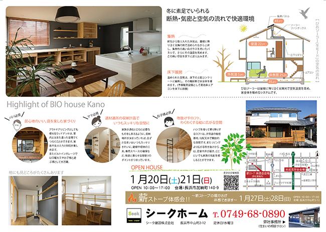 びお見学会チラシ2.jpg