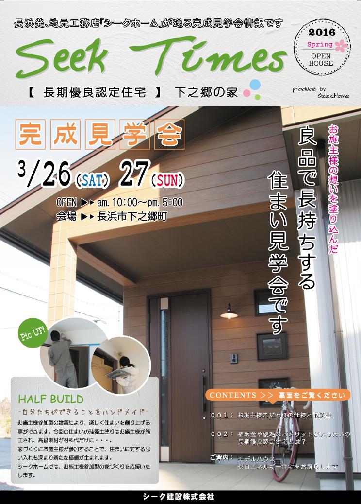 中村見学会1.pdf.jpg