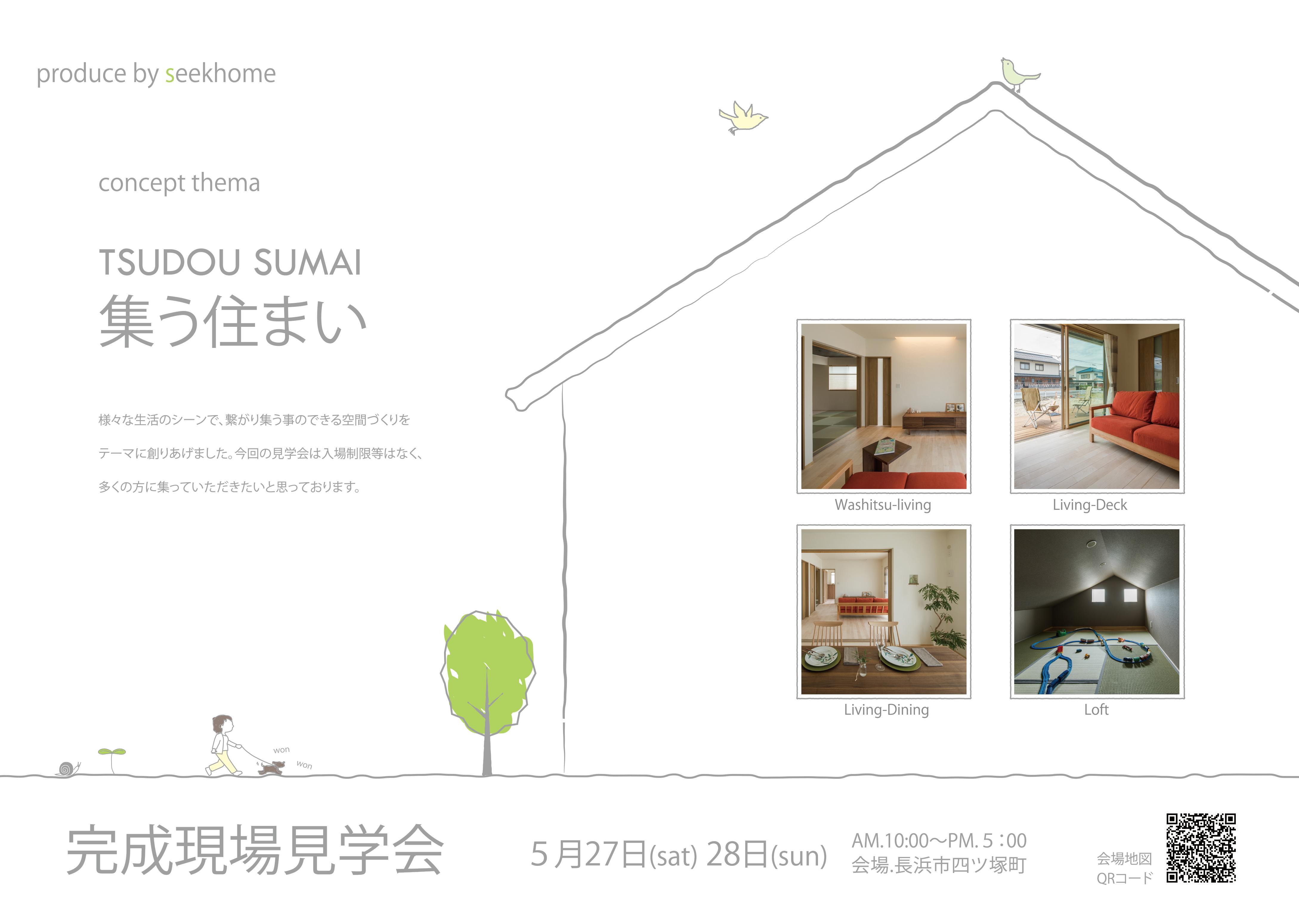 田中邸見学会チラシ1.jpg