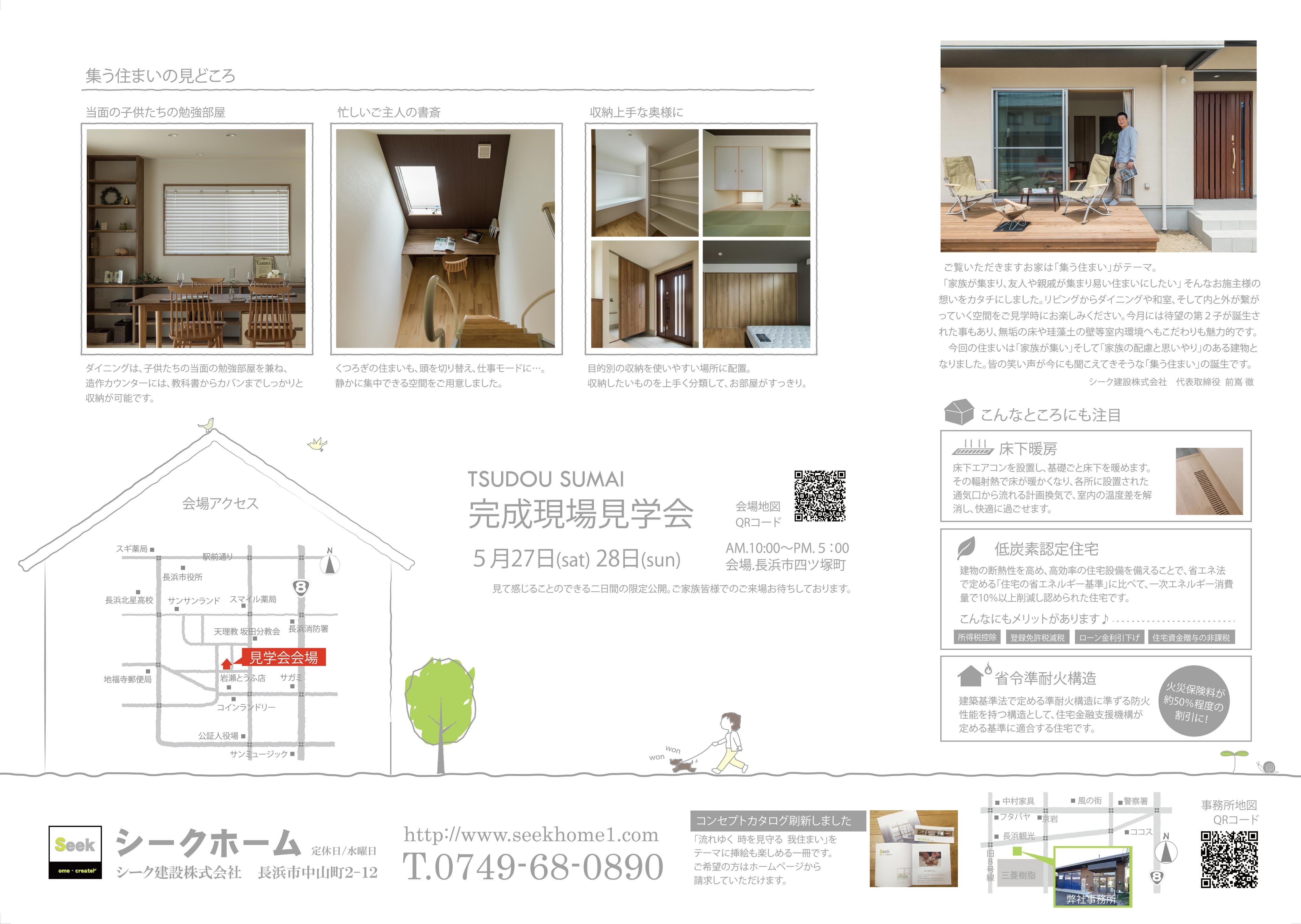 田中邸見学会チラシ2.jpg