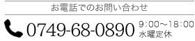 tel:0120-866-662