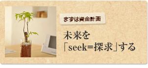 未来を「seek=探求」する