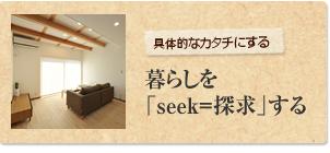 暮らしを「seek=探求」する