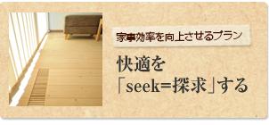 快適を「seek=探求」する