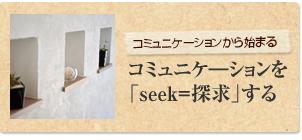 コミュニケ―ションを「seek=探求」する