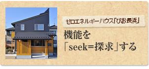 機能を「seek=探求」する