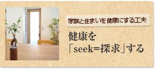 健康を「seek=探求」する