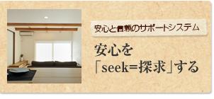 安心を「seek=探求」する