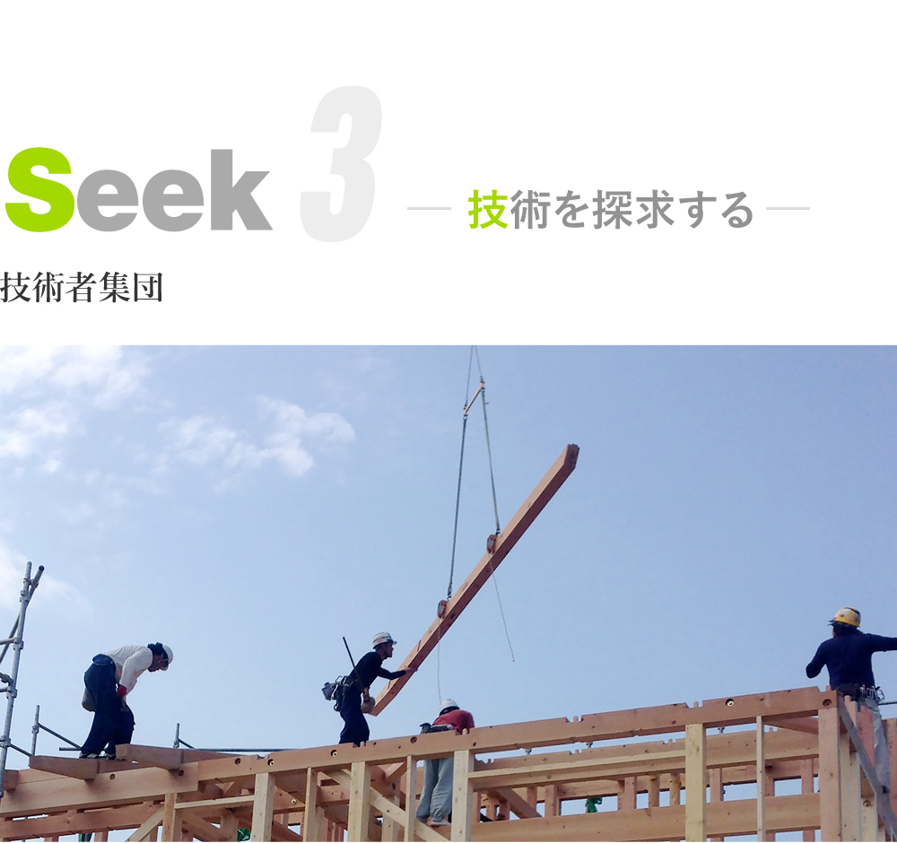 技術を「seek=探求」する