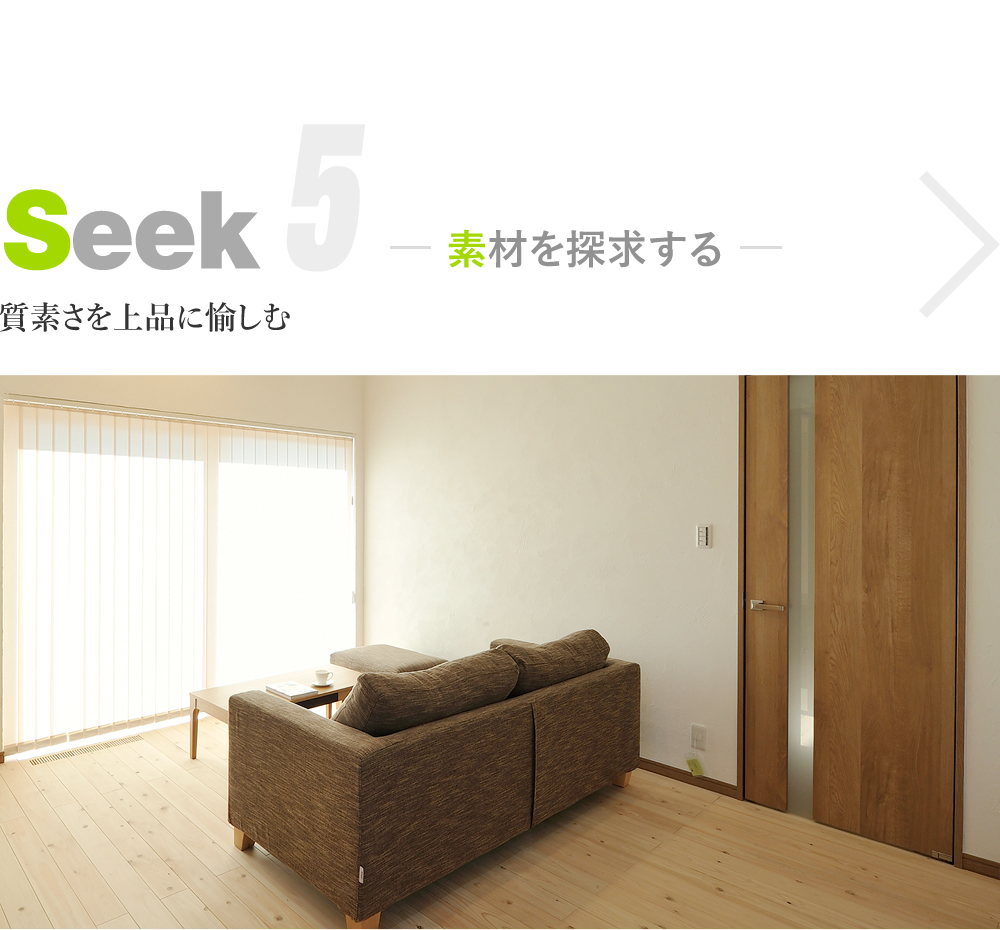 素材を「seek=探求」する