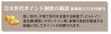 次世代ポイント.JPG