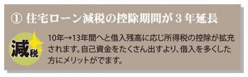 減税.JPG