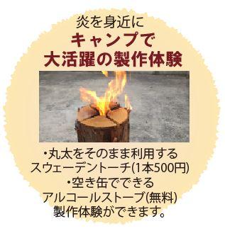 薪ストーブイベ1.JPG