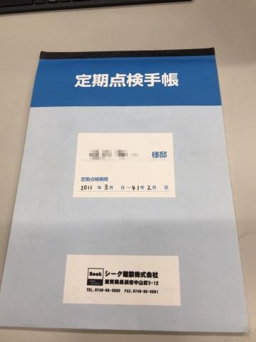 点検手帳.jpg