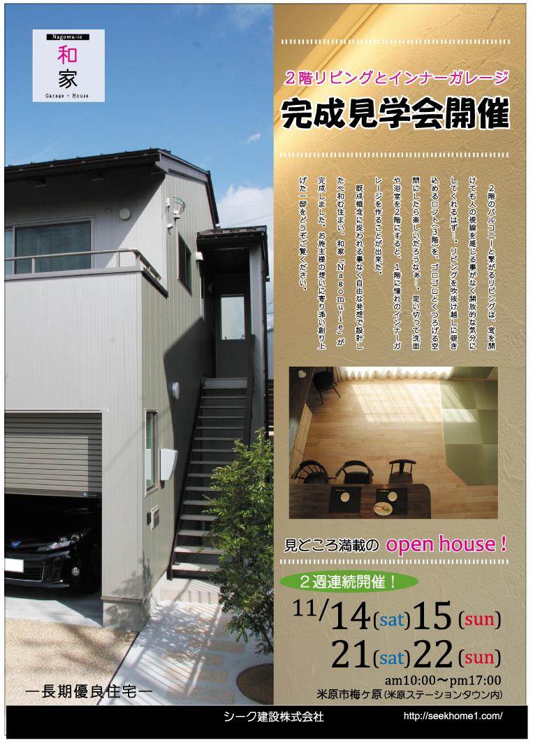 田川チラシDM.pdf.jpg