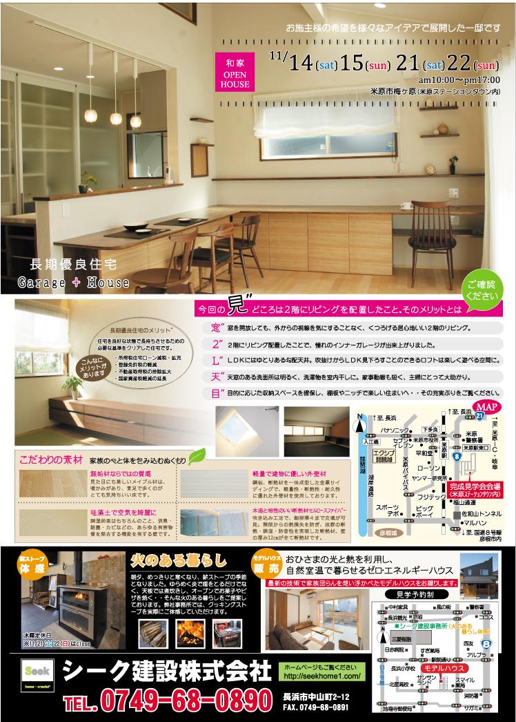 田川チラシDM2.pdf.jpg