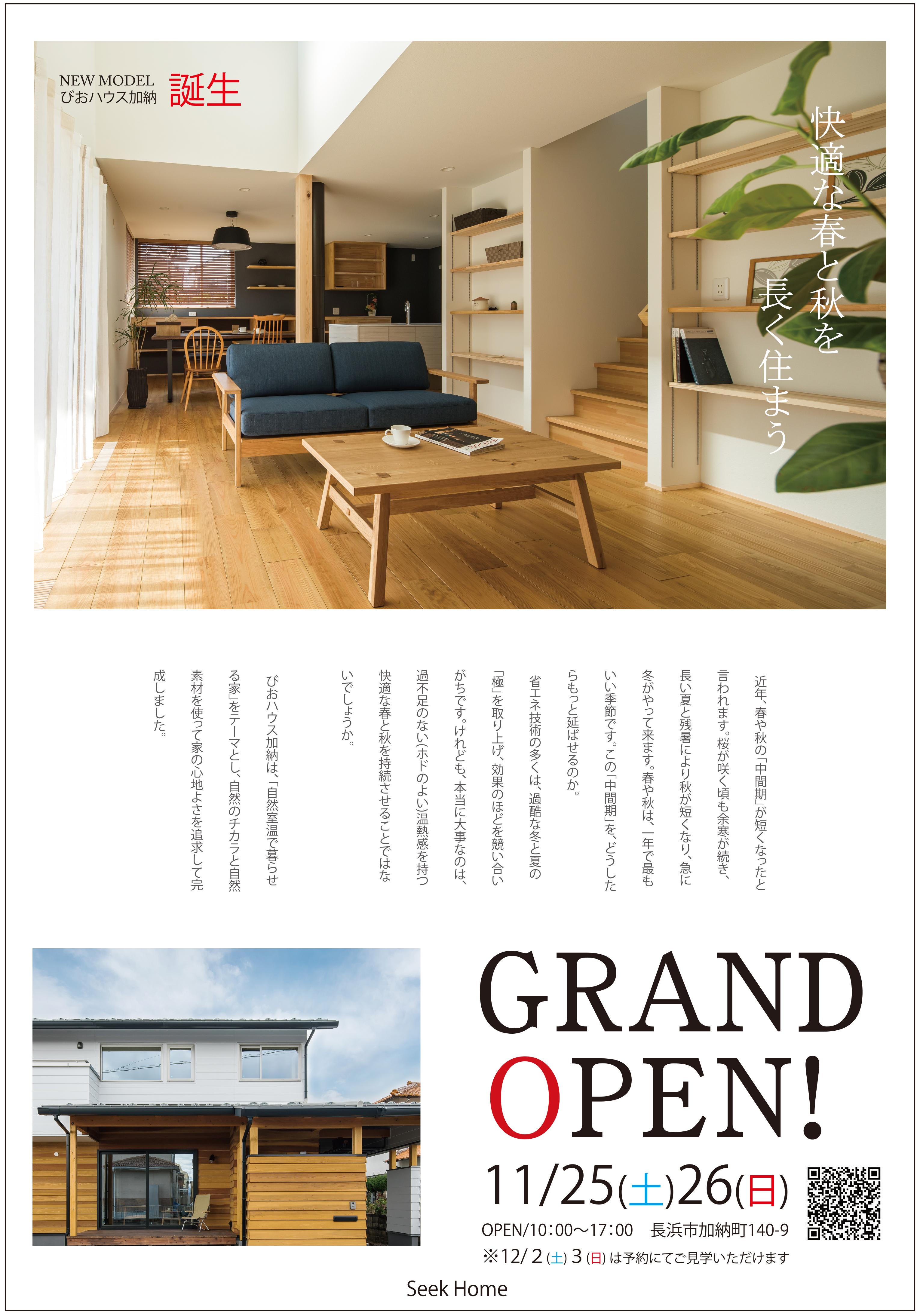 びお加納グランドオープン1.jpg