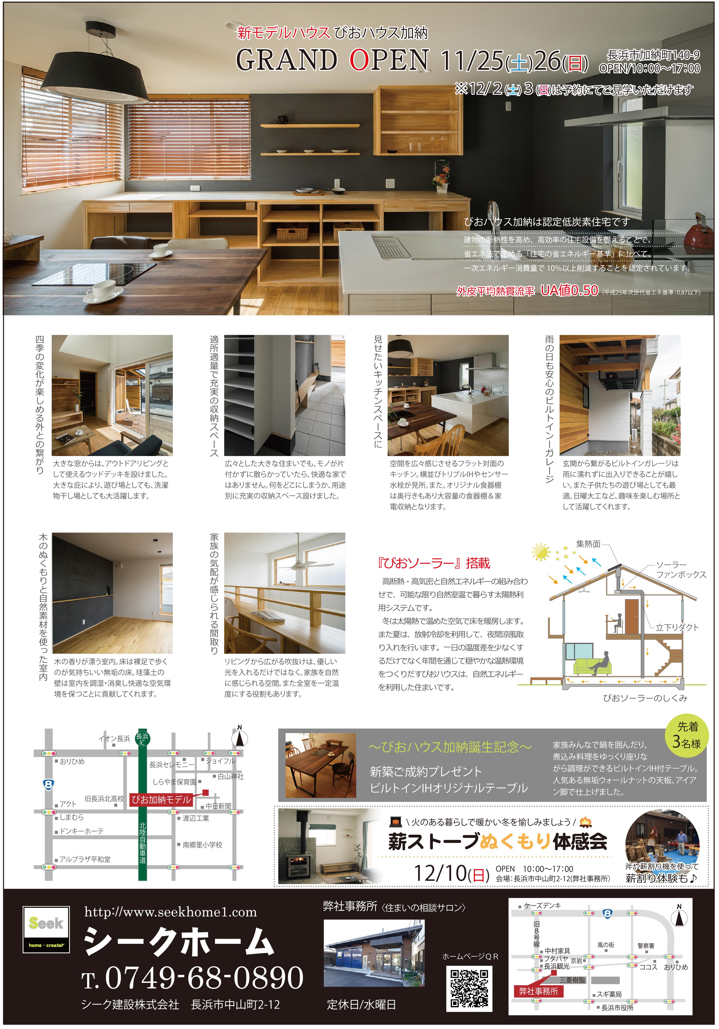 びお加納グランドオープン2.jpg