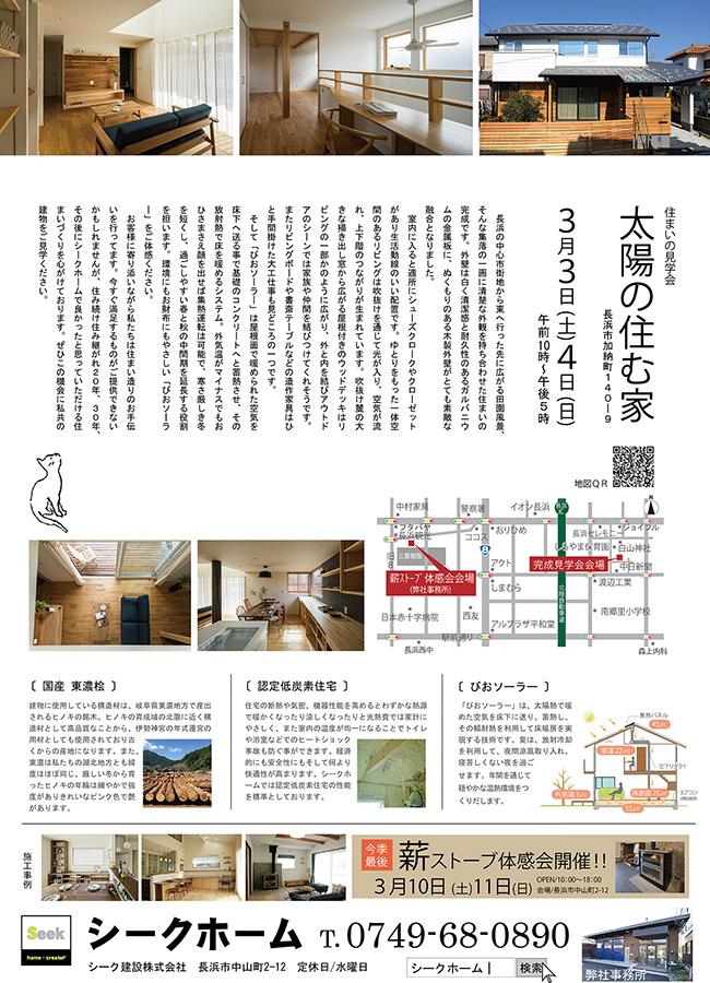 びお見学会3.3-4 2.jpg