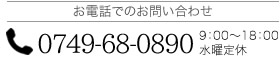 tel:0749-68-0890