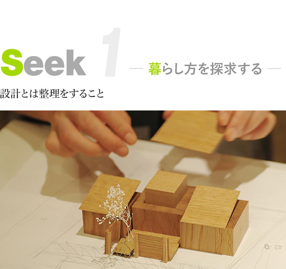 暮らし方を「seek=探求」する
